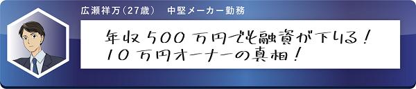 年収500万で融資が下りる!10万円オーナーの真相!